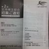 C&Fロジホールディングス - 第2回定時株主総会
