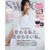 【セブンネット】sweet(スウィート)2021年4月号増刊<セブンイレブン・セブンネット限定付録:ピーナッツ ダブルジップポーチ>2021年3月12日発売