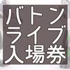 2018/04/07の「Baton Live 2018」入場券について