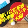 強い公立高校女子卓球部ランキング in 大阪