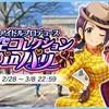 「アイドルプロデュース 冬空コレクション in パリ」開催!