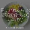 1338食目「1日にどれくらいの野菜を食べたらいいの?」知っている方が栄養【食物繊維その2】
