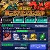 【GAW】進撃戦!第二次ネオ・ジオン抗争①EXPERTコンプ!