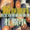 札幌市に住んでいる方限定 無料で伐採木が手に入ります 札幌市 剪定枝等配布事業