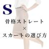 スッキリ見せのポイント紹介♪ 骨格ストレート×スカートの選び方