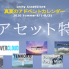 【unityアドカレ2020夏】Massive Clouds Atmosなど雲、天候、昼夜が美しい空アセット8連発!グラフィック & 機能比較まとめ<1日目>