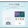 超初心者のHTML & CSSのLearning story Part.4