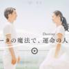 Tポイントデータによる恋愛婚活マッチングサービス「D-AI(デアイ)」6月下旬リリースへ