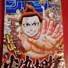 週刊少年ジャンプ2018年44号はいよいよTVアニメ放送開始!