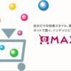 三菱UFJから超低コストインデックスファンド「eMAXIS Slim」が登場!既存投資信託との比較