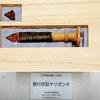日本古代製鉄の謎(1)糸魚川ヒスイの再発見で教訓とするべき考古学の歴史