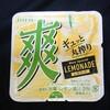 ロッテ 爽 丸搾りレモネード!レモンをアイスに!コンビニで買えるカロリーも値段も気になるアイス商品