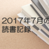 2017年7月の読書記録