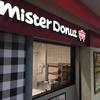 テイクアウト専門のMister Donut to go(ミスタードーナツ トゥゴー)でかわいいドーナツゲット