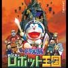 3月9日:ロボットキングダムの表記