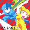 【おすすめアニメ】「AKIBA'S TRIP -THE ANIMATION -」紹介&感想! 風刺とパロディ満載な痛快エンターテイメント! 2月5日と15日には一挙放送も!