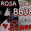 DE ROSA IDOL BB386の異音と僕。