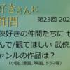 「武俠好きさんに質問」第23回への回答