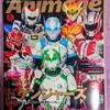 アニメージュ2020年5月号(特別編集版)