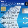 2020年のANA陸マイル活動はnimoca ルートできまり。ANA nimocaカードって?