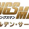 【ネタバレなし】「キングスマン:ゴールデンサークル」の感想。予告編とは全然違う、グロ・アホ映画だ!