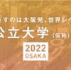 大阪公立大学の持つ可能性【森之宮新キャンパス】
