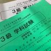 【日本FP協会】技能検定3級を受けてきた件