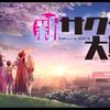 【感想等】新サクラ大戦 体験版