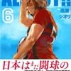 世界で一番熱いAO(あお)「ALL OUT!!・第6巻」