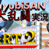 【実況】oyayubiSANたちのスマブラSP 大乱闘実況で暴れるぜ!part2
