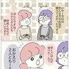 ぼのこと女社会2【第49話-1】