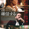 映画『私は確信する』を観る  &  訃報 田中邦衛