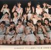 18/8/25 AKB48劇場「アイドル修業中♡」公演 多田京加生誕祭ほぼ全文