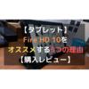 【Amazonタブレット】Fire HD 10をオススメする5つの理由【購入レビュー】