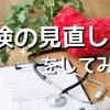 ◆保険の見直しをしてみた。◆