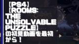 【初見動画】PS4【Rooms: The Unsolvable Puzzle】を遊んでみての感想!