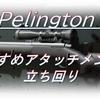 【CoD BOCW】「Pelington 703」使ってみた!おすすめアタッチメントも紹介!