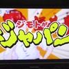 『Dr.STONE』の前哨戦! アニメ『ジモトがジャパン』第10話にドラえもんネタは出てきたのか!?
