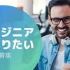 【未経験OK】エンジニアになりたい方必見!アプリ累計4,000万DLのハナウタが練習生を募集!