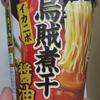 話題のスープ「イカニボ」を使用 「明星 麺の底力 烏賊煮干醤油」 食べてみました