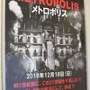 フリッツ・ラング監督の映画『メトロポリス』