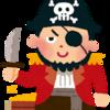 海賊版サービスのユーザーにならないほうがいい3つの理由