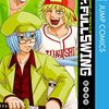 Mr.FULLSWING 第14巻