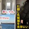 東京都内賃貸物件の内覧(ルームツアー)&周辺の散歩【アラフォー独身の孤独な日常 引越し編】