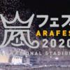 アラフェス2020ライブ映像公開!嵐ダイジェストムービーYouTubeチャンネル
