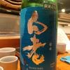 荒木町「純ちゃん」で日本酒ざんまい