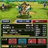 level.642【育成】新生転生海王神