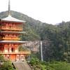 那智勝浦天然温泉 熊野の郷と那智の滝!熊野古道に癒されて