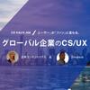 「ユーザーがファンに変わる。グローバル企業のCS/UX」 CS HACK #06 イベントレポート