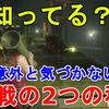 【バイオRE2】皆知ってる?意外と気づかないG2戦の2つの秘密。S+ランクでクリアするための重要テクニック 【ホラー/Resident evil 2 Remake/小ネタ/TIPS】